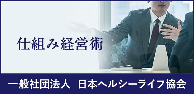 仕組み経営術 一般社団法人  日本ヘルシーライフ協会
