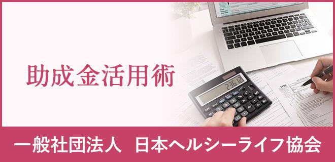 助成金活用術 一般社団法人  日本ヘルシーライフ協会