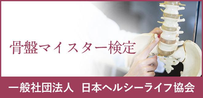 骨盤マイスター検定 一般社団法人  日本ヘルシーライフ協会