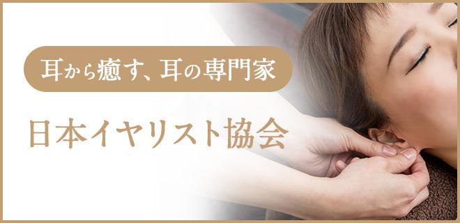 耳から癒す、耳の専門家 日本イヤリスト協会
