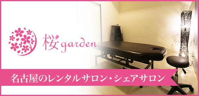 名古屋のレンタルサロン・シェアサロン