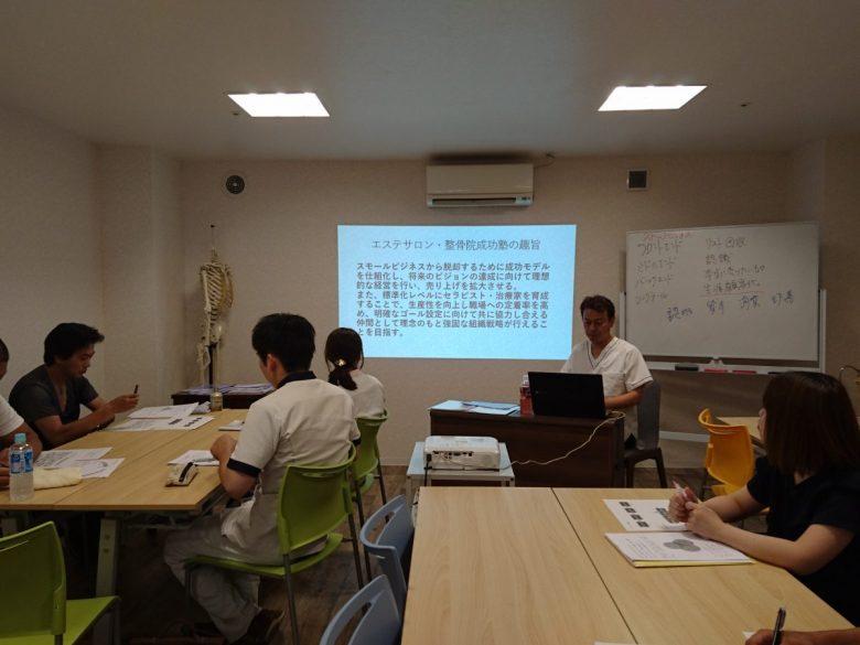 エステサロン・整骨院成功塾 8/1 8/2